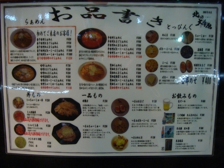 北の大草原四ツ谷店メニュー.jpg