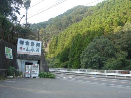 味の山水苑.jpg