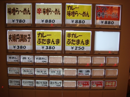 味噌屋八郎商店券売機.jpg