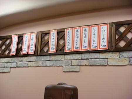 麺8−34メニュー.jpg