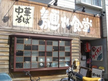 麺や食堂.jpg