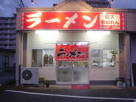麺ズ赤のれん.jpg