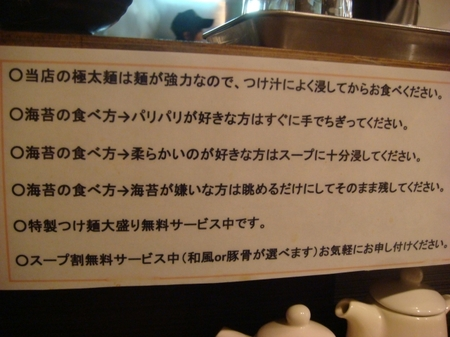 麺バカ息子注意書き.jpg