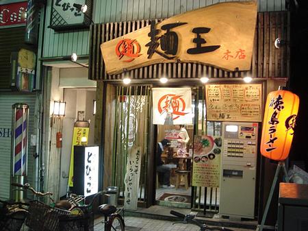 麺王徳島.jpg