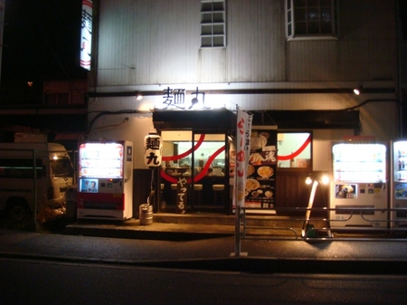 麺丸.jpg