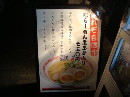 麺丸の自信.jpg