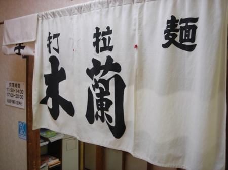 木蘭のれん.jpg
