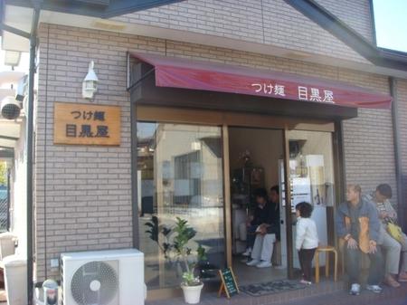 目黒屋鎌ヶ谷.jpg