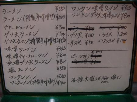 有頂天の元祖メニュー.jpg