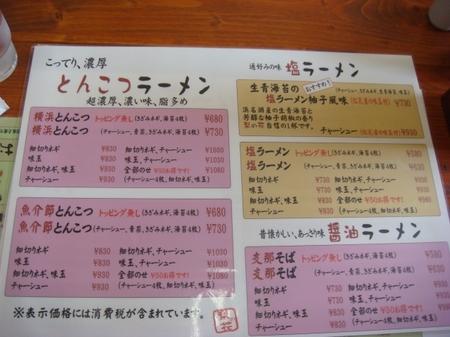 梨の花メニュー1.jpg