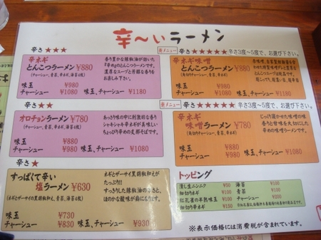 梨の花メニュー2.jpg
