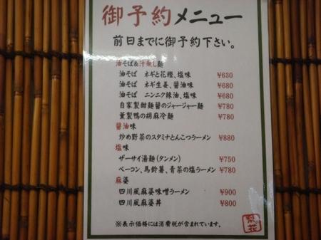 梨の花メニュー3.jpg