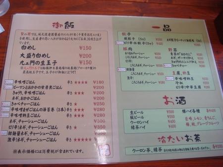 梨の花メニュー4.jpg