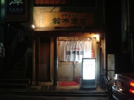 鈴木商店.jpg