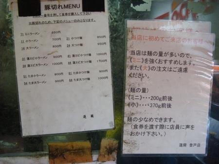 蓮爾登戸店メニュー.jpg
