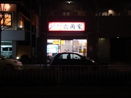 六角家羽田店.jpg