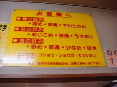 六角家羽田店お好み.jpg