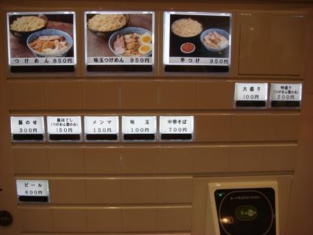 六厘舎TOKYO券売機.jpg