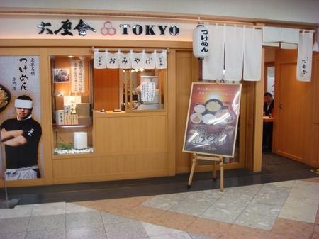 六厘舎TOKYO朝1.jpg
