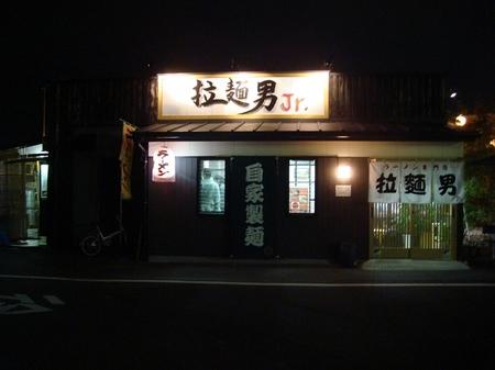 拉麺男Jr.jpg