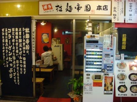 拉麺帝国サンセルコ.jpg