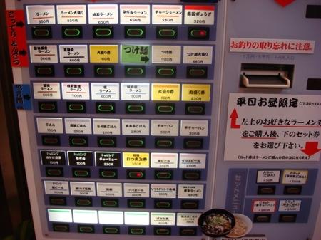 拉麺帝国サンセルコ券売機.jpg