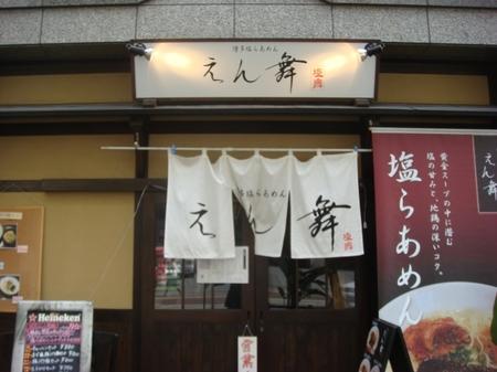 えん舞博多店.jpg