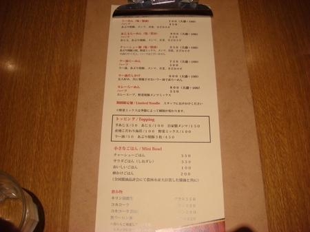 中村屋吉祥寺店メニュー.jpg