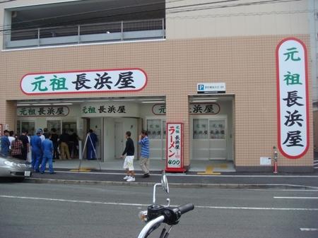 元祖長浜屋移転後.jpg