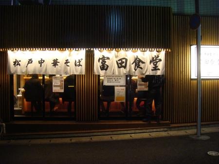 富田食堂.jpg