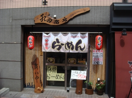 水田商店.jpg