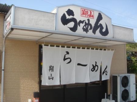 翔山.jpg