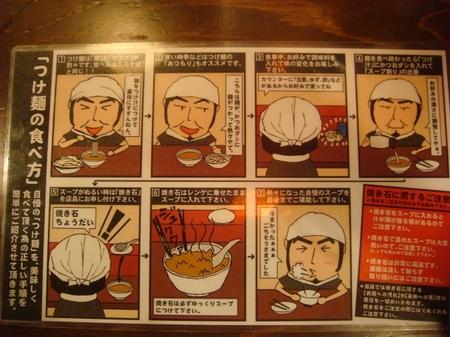 紋次郎食べ方.jpg
