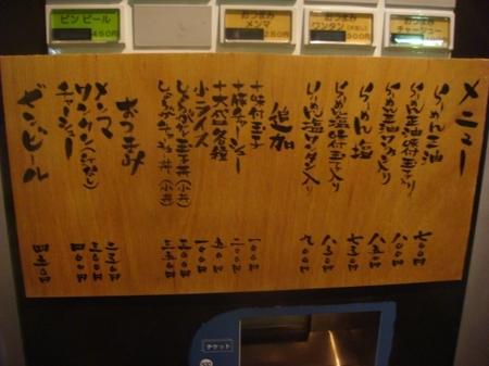 G麺7券売機.jpg