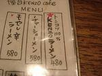 KENZOメニュー2.jpg
