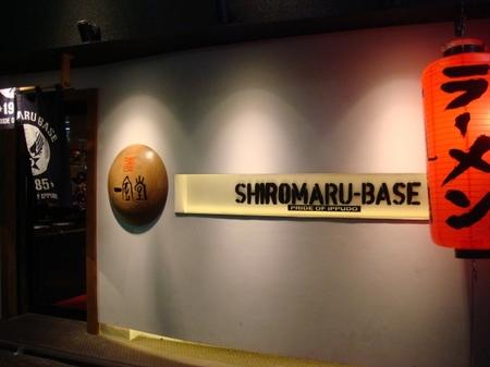 SHIROMARU-BASE.jpg