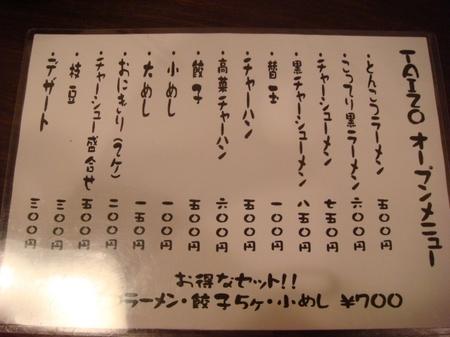 TAIZO那珂川店メニュー.jpg