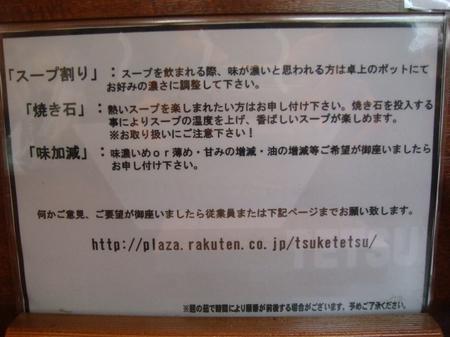 TETSUルール.jpg