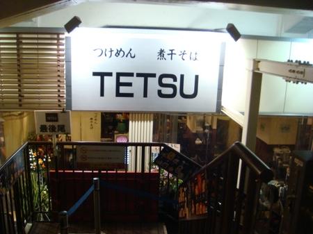 TETSU品達店.jpg