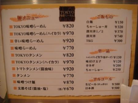 TOKYO味噌ラーメンAOメニュー.jpg
