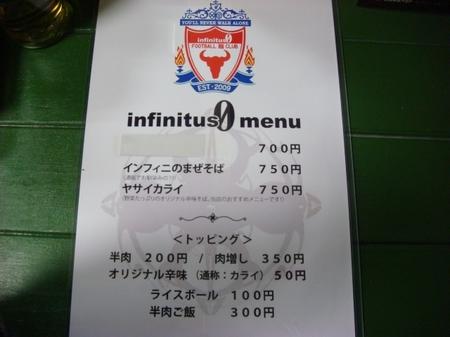infinitus0メニュー.jpg