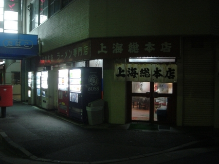 上海総本店